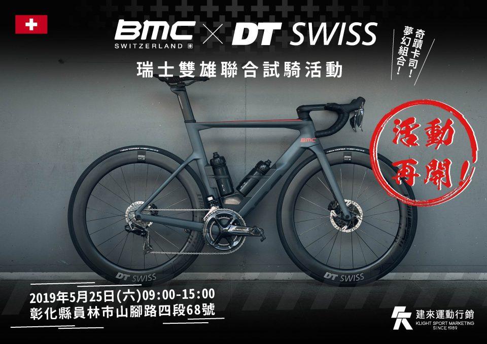 BMC-DT-瑞士雙雄聯合試乘活動-橫式-2-活動再開-01