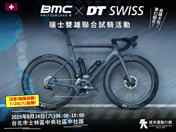 BMC-DT-瑞士雙雄聯合試乘活動-橫式-北部場-650-450px-2