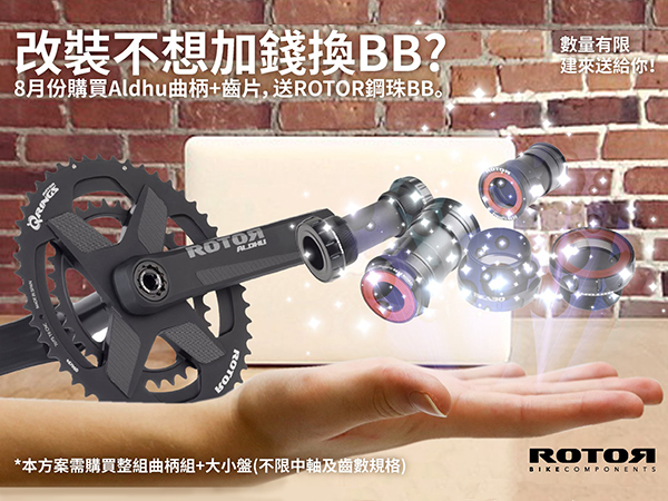 20190806-ROTOR-官網文章封面