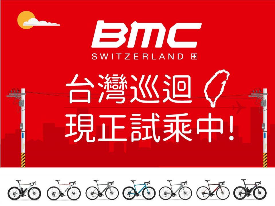 20200108-BMC-官網-文章-01