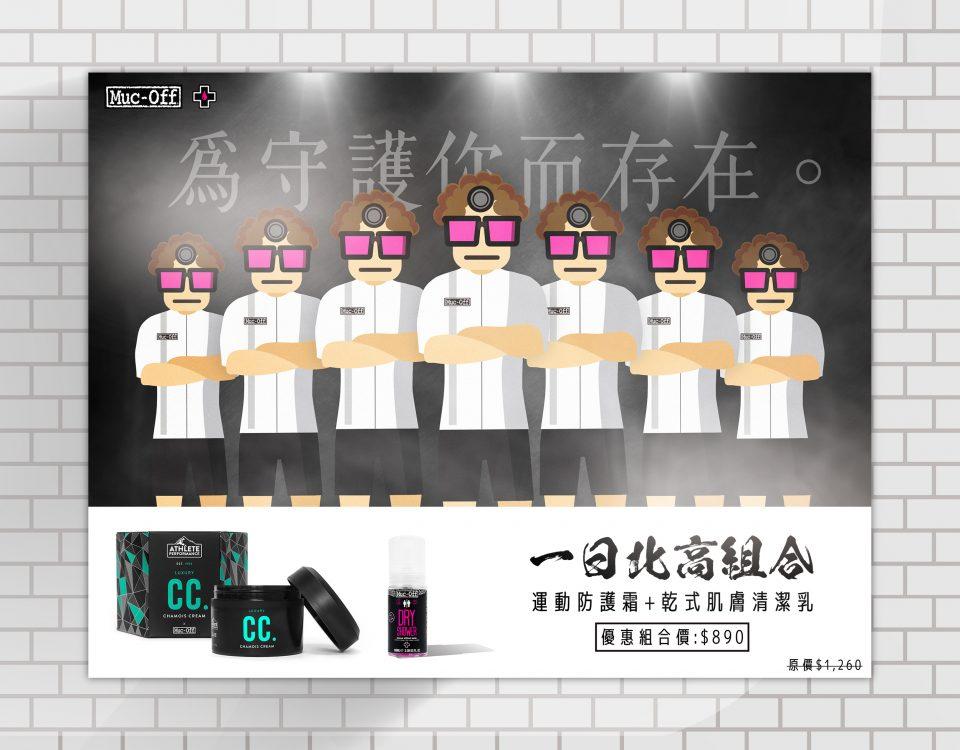20191003-Muc-Off-電商-十月優惠-03