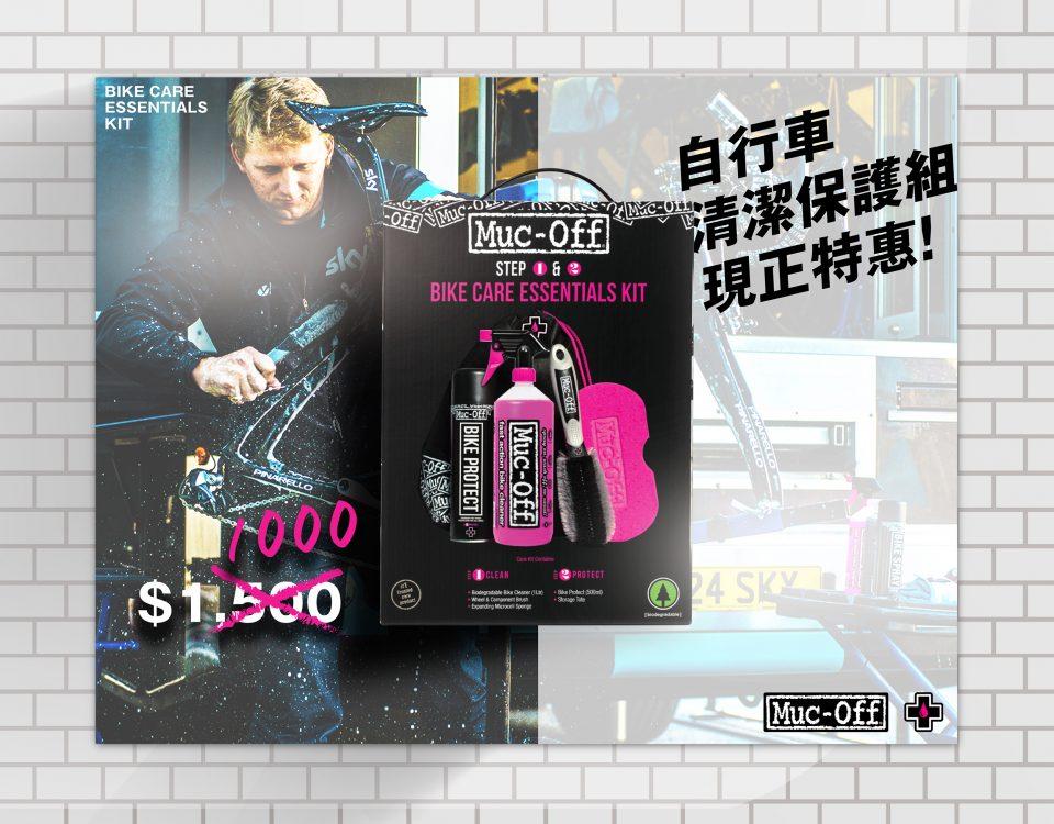 20191003-Muc-Off-電商-十月936特價-01