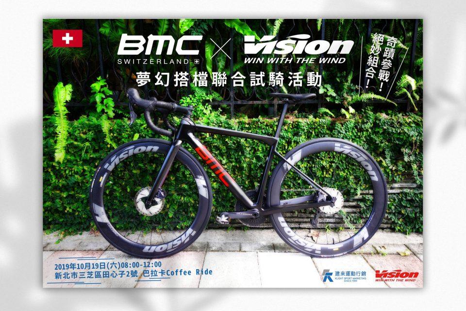 20191008-BMC-官網-文章-01