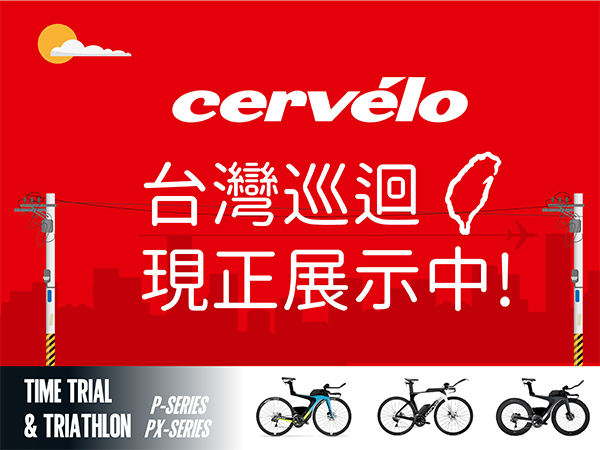 20200108-Cervelo-官網-文章-封面-01