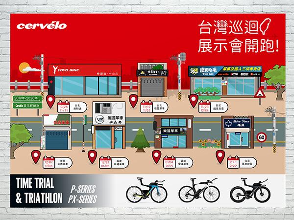 20191106-官網-Cervelo-文章-P系列展示巡迴-日期修改-封面