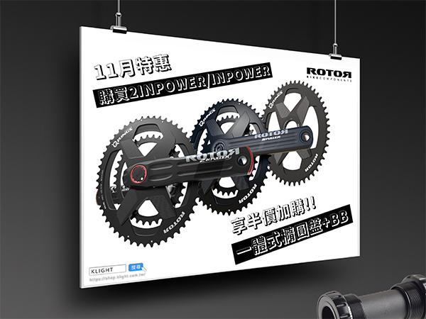20191107-ROTOR-官網-文章-封面-600-450