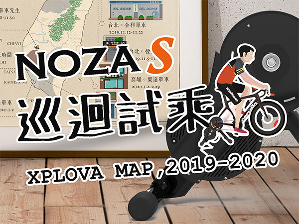 20191108-官網-Xplova NOZA S巡迴-600-450