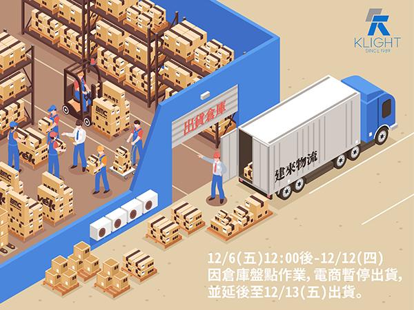 20191203-電商暫停出貨公告-600-450