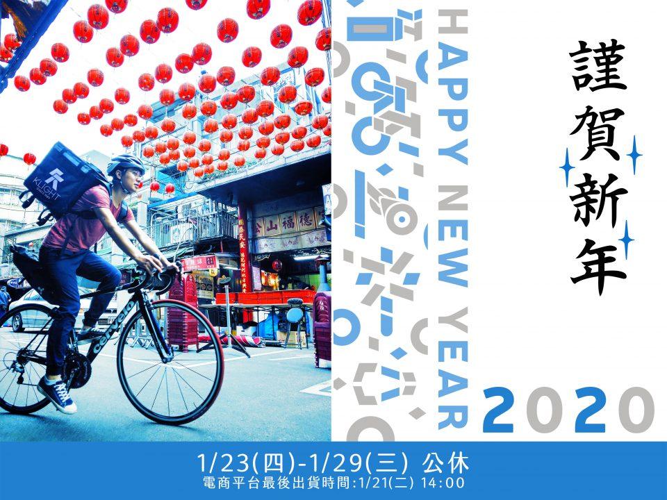 20200115-KLIGHT-官網-文章-01-v2