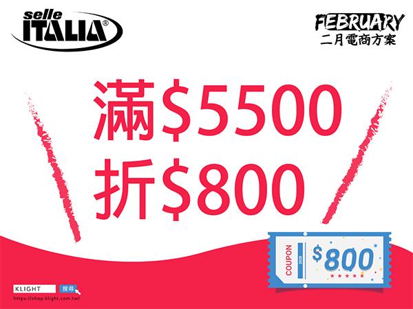 2月電商方案-SELLE-ITALIA-600-450-文章封面