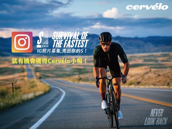20200207-Cervelo-IG活動-秀出你的S-600-450
