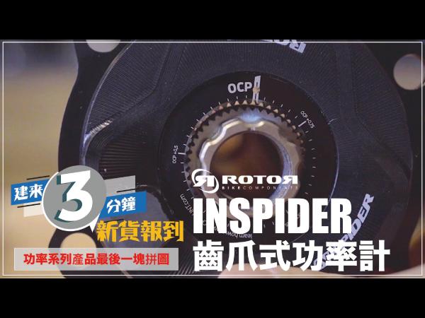 20200220-ROTOR-官網-文章封面-v2