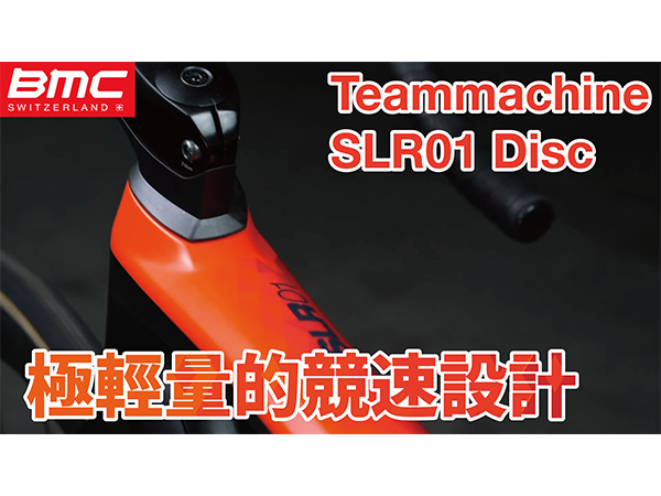 20200306-BMC-Teammachine SLR01 Disc-官網-文章-封面