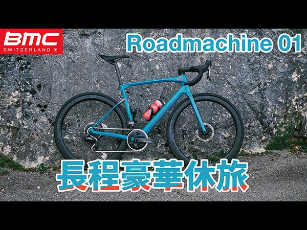BMC-Roadmachine-3分鐘短片-官網-文章封面