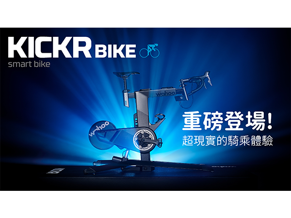 20200507-官網-文章-Wahoo KICKR BIKE-封面
