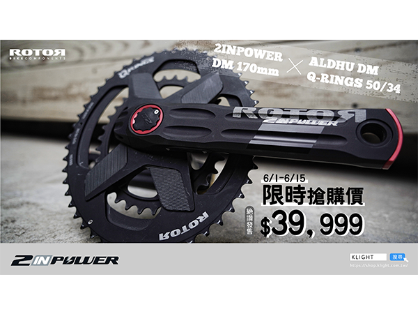 20200601-ROTOR-2INPOWER-官網-文章-封面