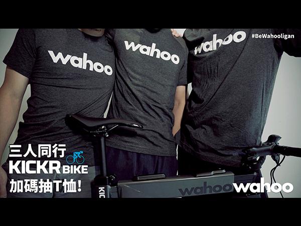 20200603-Wahoo-官網-文章-封面