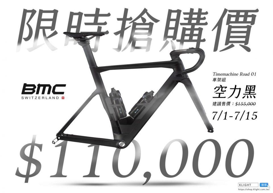 20200701-BMC粉專-七月振興-01
