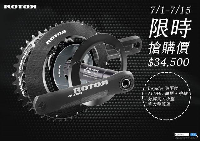 20200701-ROTOR粉專-七月振興-01