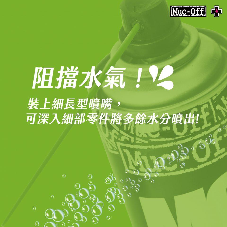MUC-OFF-7月-電商-05