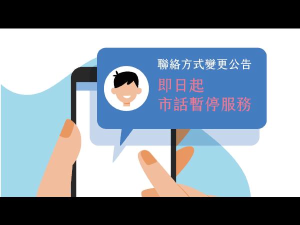 20210129-電話暫停通知-封面