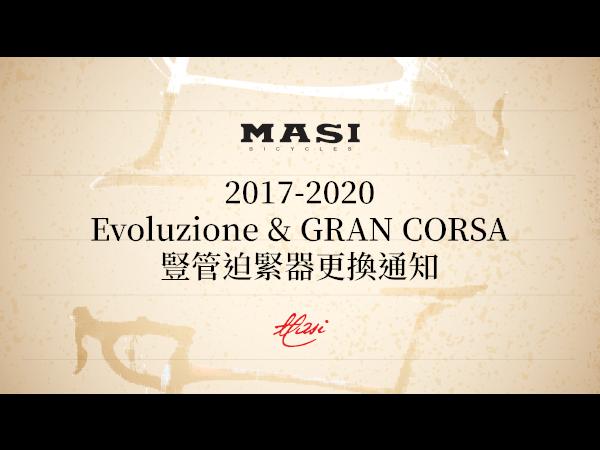 20210319-官網-公告-封面