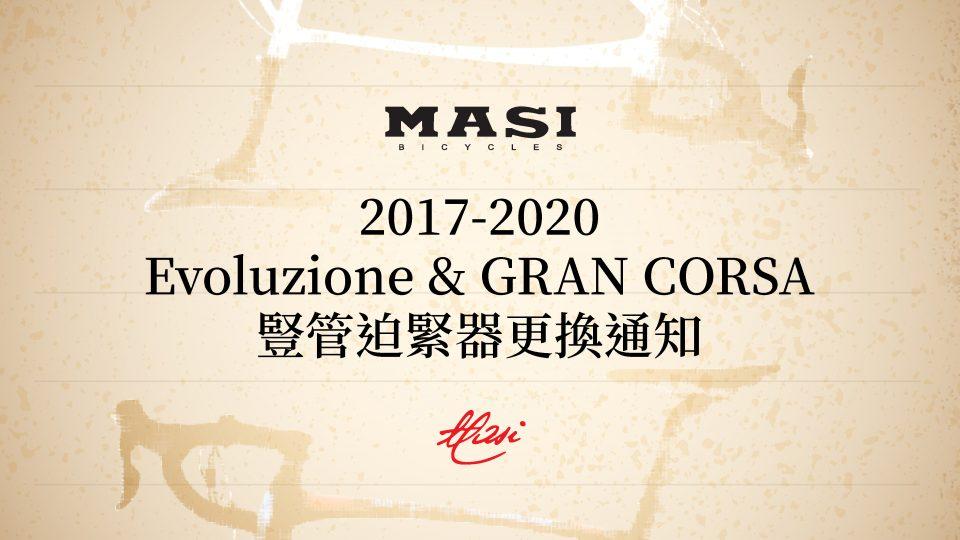 20210319-官網-公告-01