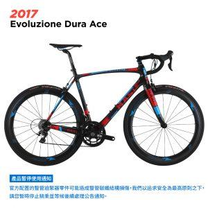 MASI-2017-01-Evoluzione-Dura-Ace