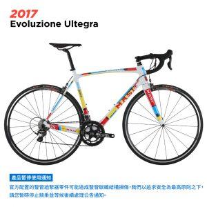 MASI-2017-02-Evoluzione-Ultegra