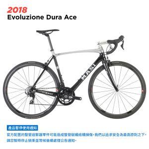 MASI-2018-01-Evoluzione-Dura-Ace