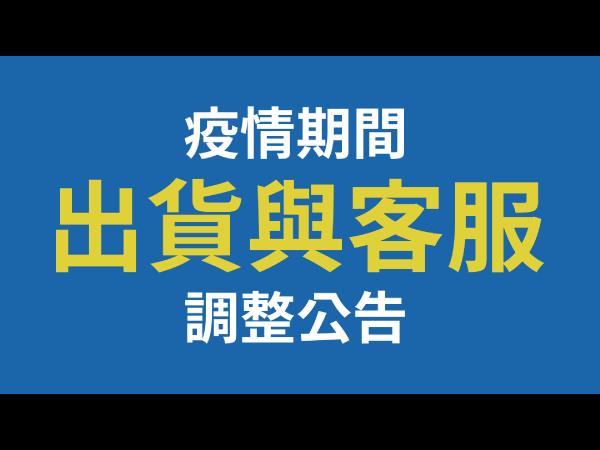20210520-官網公告-封面